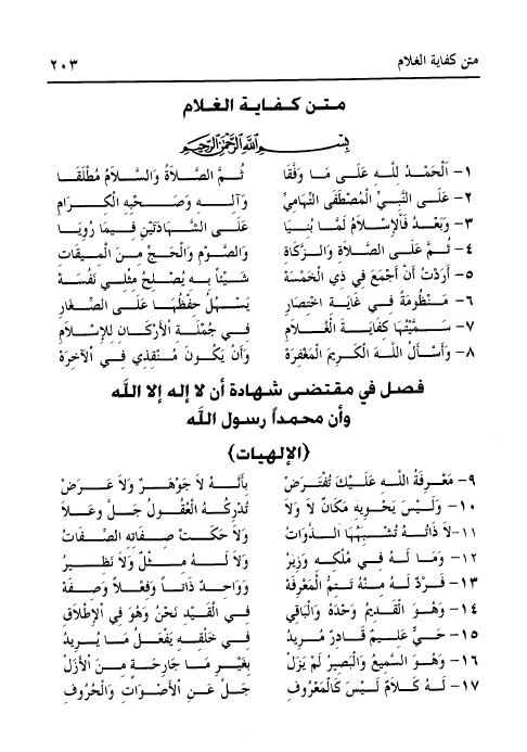 Fiqh Hanafi Madhab – Boeken – Kifayat al Ghulam