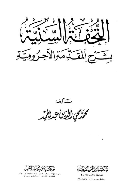 Arabisch Nahu – al-Ajrumiyyah Commentaar Tuhfa al-Saniyya