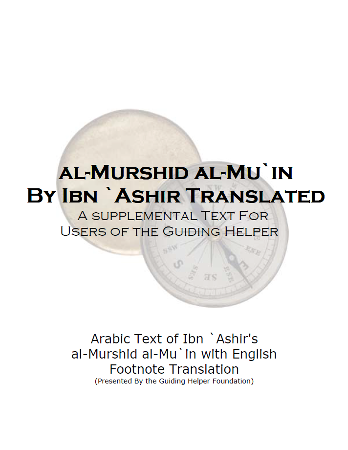 Murshid Mu'in Ibn Ashir Didactic Poem