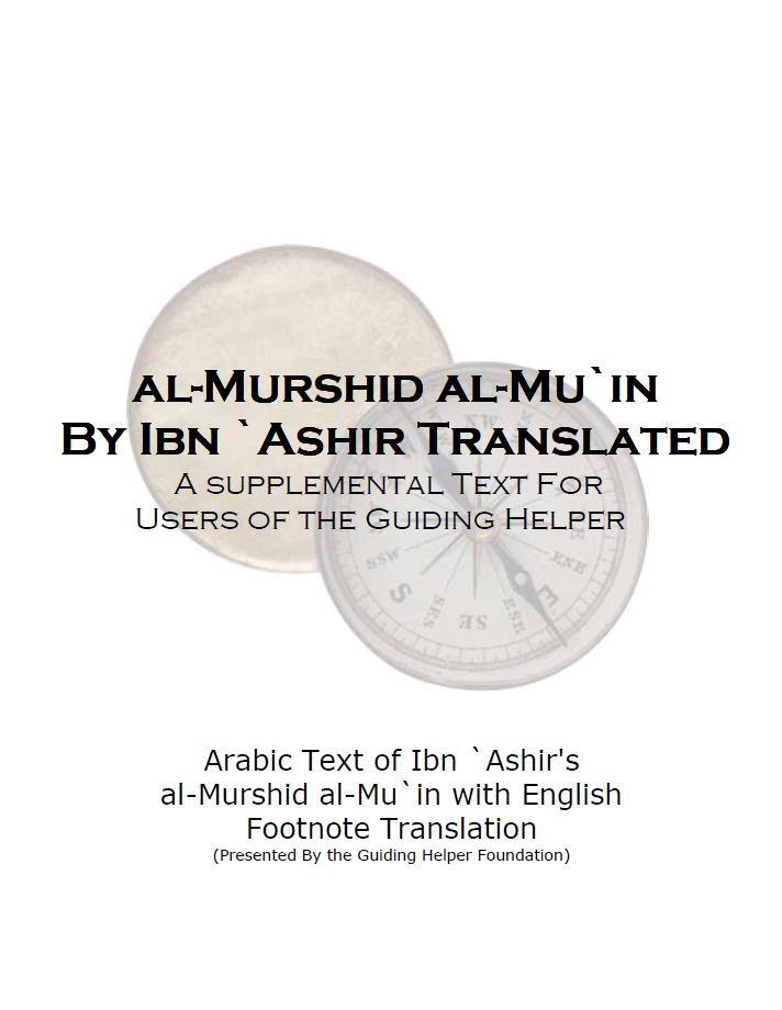 Murshid Mu'in Ibn Ashir Didactic Poem