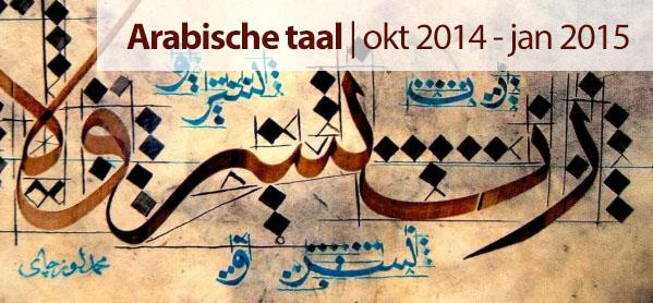 Arabisch cursus leren Islam kennis Koran