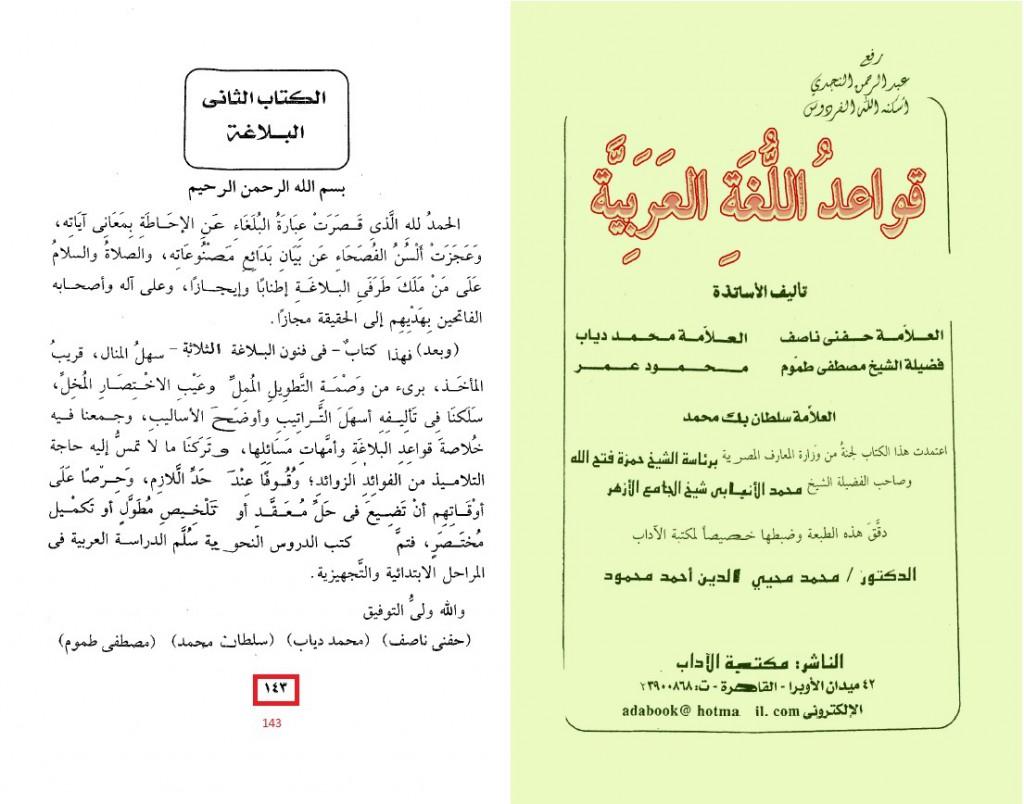Arabisch Balagha Shaykh Sulayman van Ael