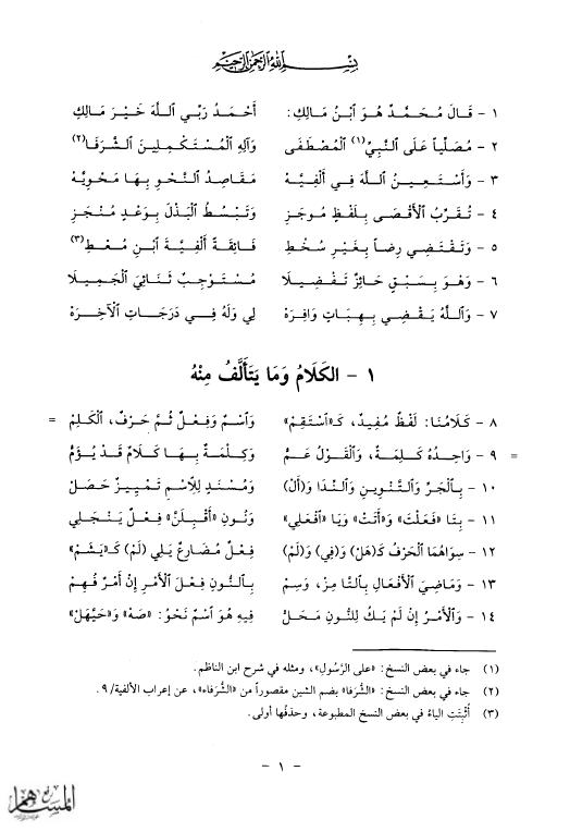 Alfiyyah ibn Malik