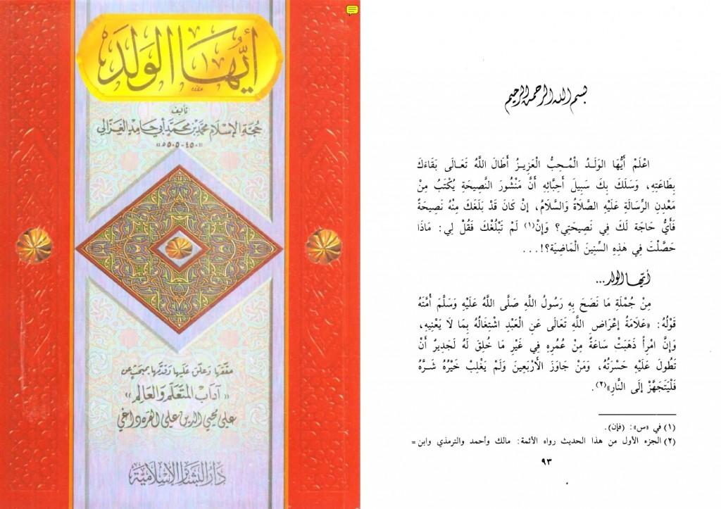 Ayyuhal Walad Arabic Arabisch
