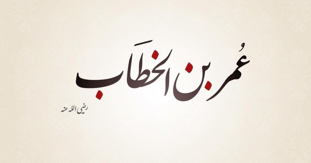 Umar-bin-al-Khattab-Calligraphy-Uncategorized-001