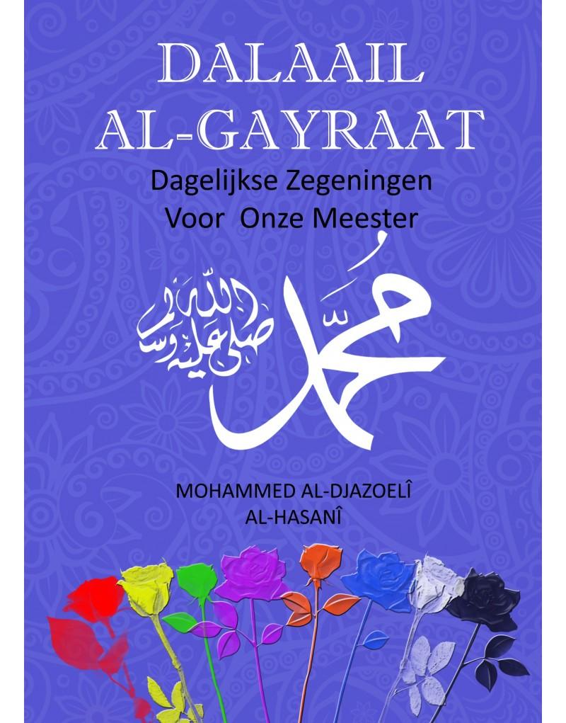 Dalailul khayraat - Dalaail al Ghayraat Jazuli Durood Salawat Salah ala Nabi