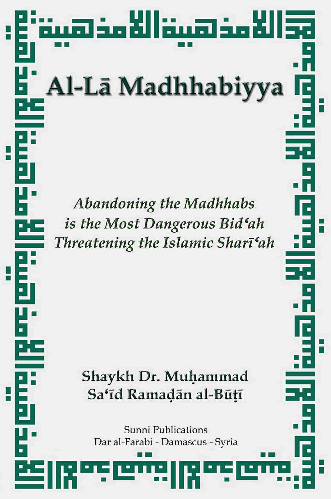 Oordeel volgen van een wetschool - al-la madhhabiyyah