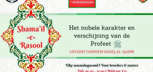 Profeet Mohammed Uiterlijk