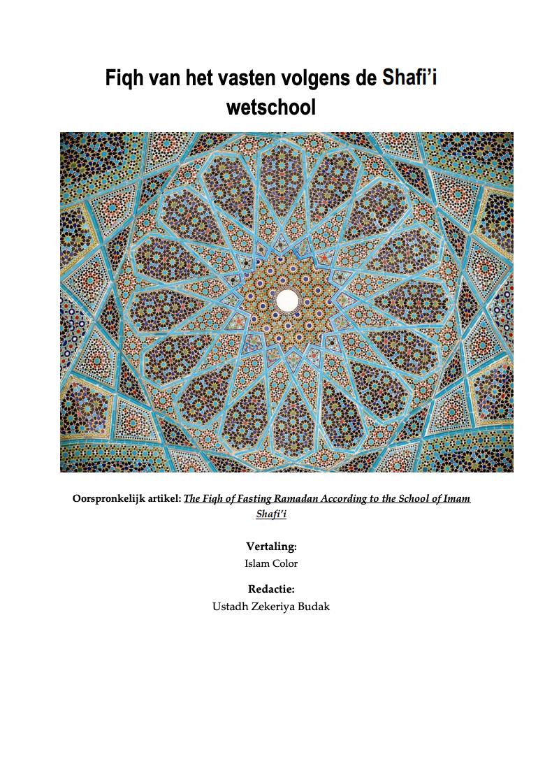 Het Vasten volgens de Shafi'i Madhab